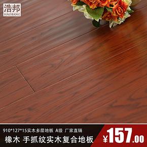 浩邦实木多层地板 红橡木手抓纹 家用地热实木复合地板 厂家直销