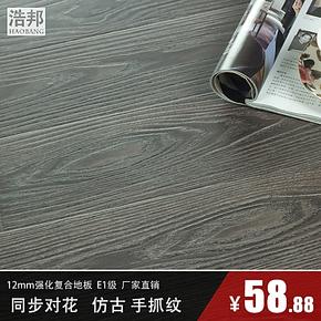 浩邦强化地板 同步对花 深灰色 复古手抓纹 家用复合地板 可地热