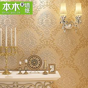 欧式无纺布大马士革墙纸婚房奢华 墙纸卧室电视背景墙客厅壁纸