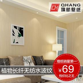T旗航壁纸 现代简约客厅卧室壁纸 背景墙纯色条纹QHJ-E无纺布墙纸