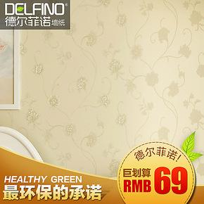 德尔菲诺壁纸 欧式田园墙纸 卧室 无纺布墙纸 植绒 田园壁纸 撒金