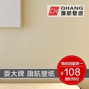 旗航 简约条纹纯色墙纸 卧室客厅素色无纺布墙纸 背景墙壁纸blk-b