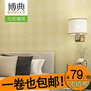 博典 现代简约纯色素色卧室浪漫客厅电视背景壁纸无纺布墙纸布
