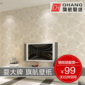 【装修节】旗航壁纸 现代简约3D立体无纺布墙纸QHJ-Z卧室墙纸
