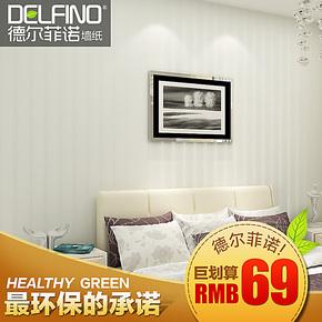 德尔菲诺墙纸 无纺布壁纸 8514 素色 条纹 客厅 卧室 电视背景墙
