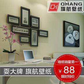 T旗航 素色壁纸无纺布墙纸 客厅壁纸现代简约 卧室纯色墙纸qhj-q