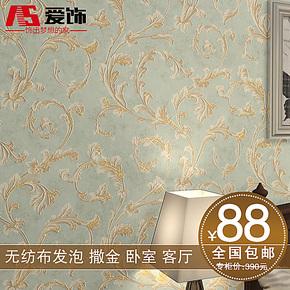 AS爱饰墙纸 无纺布壁纸客厅卧室背景墙壁纸 简欧发泡洒金墙纸特价