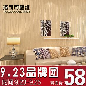 洛可可壁纸 素色线条无纺布  客厅卧室满铺墙纸 简约现代风格壁纸