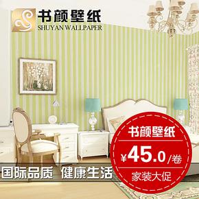 书颜壁纸 加厚卧室温馨现代立体条纹墙纸 客厅电视背景墙PVC壁纸