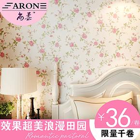 T尚柔卧室壁纸温馨美式田园小碎花墙纸环保客厅pvc床头背景壁纸