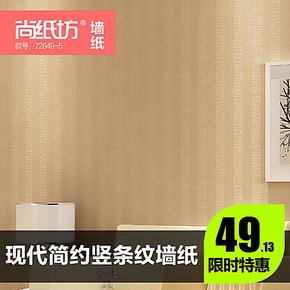 尚纸坊壁纸 现代简约墙纸72849客厅背景满铺壁纸卧室满铺墙纸