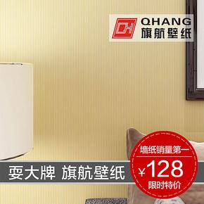 旗航现代简约客厅壁纸 无纺布墙纸 卧室背景墙壁纸 纯色墙纸oll-e