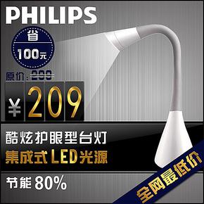 Philips/飞利浦 酷炫LED护眼台灯 桌灯学习灯床头灯 节能环保特价