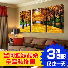 航德装饰画三联现代家饰客厅沙发背景无框画挂画墙面壁画温馨大气