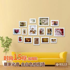 15框白色照片墙组合创意照片墙相框墙相片墙带全套组件 亏本促销