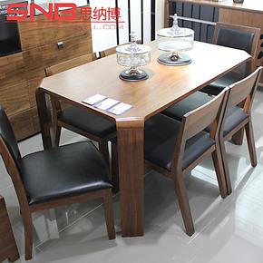 思纳博 北欧现代简约风格家具 胡桃木 餐桌 餐台 型号SY-1110