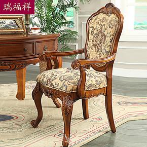 瑞福祥美式餐椅 布艺餐桌椅欧式实木办公休闲椅靠背椅子R-CY06-5