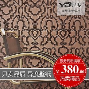 异度壁纸 环保无纺布 高端立体鹅绒面 卧室 客厅满铺欧式奢华墙纸