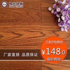 格光 实木多层地板 地热地板 橡木仿古拉丝地板 D315 厂家直销