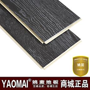 姚麦地板 12mm复合地板仿实木地板 地暖地热强化复合木地板ZG2464