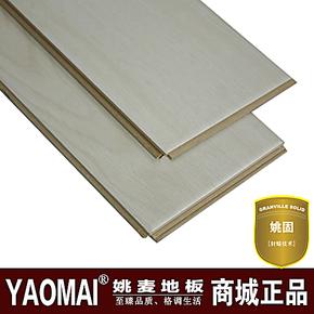 姚麦地板 地热地板强化复合地板木地板ZG2643仿实木地板 厂家直销