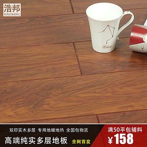浩邦实木多层家用卧室地板 亚花梨原木地热复合实木地板 厂家直销