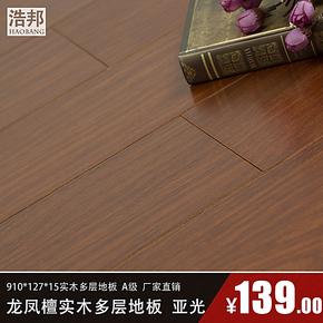 浩邦实木多层地板 龙凤檀木纹 15mm家用地暖地热实木复合木地板