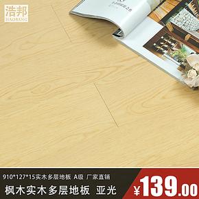 浩邦实木多层地板 枫木木纹家用地暖地热实木复合地板 厂家直销