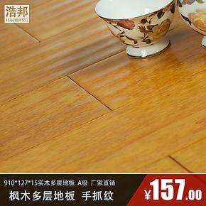 浩邦实木多层地板 枫木手抓纹家用地暖地热实木复合地板 厂家直销