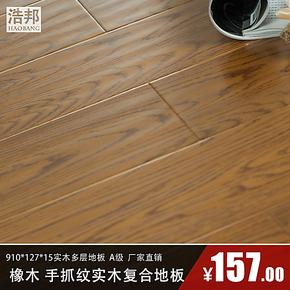 浩邦实木多层地板 橡木手抓纹15mm 家用/商用地热实木复合木地板
