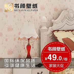 书颜壁纸 田园风格 欧式小碎花墙纸 卧室温馨浪漫客厅背景墙壁纸
