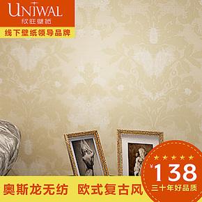 无纺布壁纸客厅 欧式大马士革 欣旺壁纸 电视背景墙纸 沙发背景