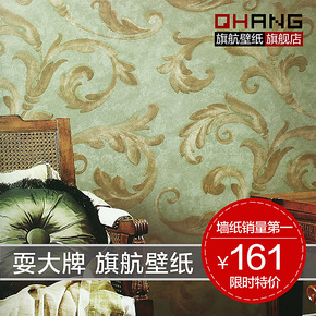 旗航 高档欧式复古壁纸 进口pvc莨苕叶墙纸qdf-a客厅卧室墙壁纸