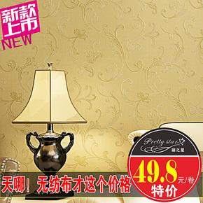 丽之星无纺布墙纸 莨苕叶欧式壁纸 卧室客厅电视背景墙壁纸特价