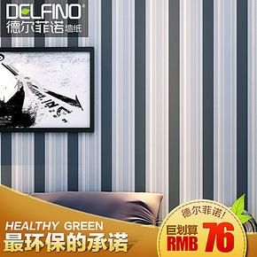 德尔菲诺墙纸 68160 无纺布壁纸 植绒 卧室客厅背景 宽条纹 蓝色
