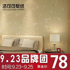洛可可壁纸  客厅卧室满贴墙纸  简欧环保无纺布  莨苕叶壁纸