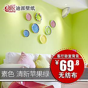 T素色纯色苹果绿客厅背景壁纸 浅绿色清新美式田园无纺布墙纸 W02