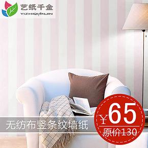 无纺布竖条纹墙纸现代简约 卧室温馨粉色墙纸 紫色电视背景墙壁纸