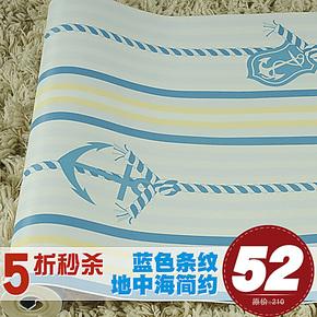 仟利墙纸 蓝色竖条纹 简约地中海 男孩卧室儿童房 PVC壁纸特价