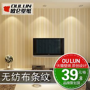T 欧仑壁纸 高档珠光简约现代竖条纹无纺布 卧室客厅沙发背景墙纸