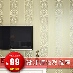 异度壁纸无纺布墙纸卧室壁纸客厅简欧竖条纹电视背景墙纸大马士革