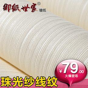御纸世家壁纸 无纺布素色简约纯色竖条纹墙纸 卧室客厅满铺墙壁纸