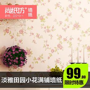 尚纸坊墙纸 无纺布清新田园小花壁纸 卧室客厅满铺墙纸22219
