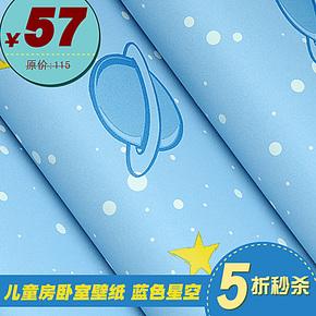 仟利墙纸 儿童房卧室壁纸 卡通蓝色星空 温馨大面积环保壁纸 6134