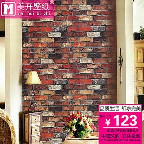 苏厢美卉 经典超立体凹凸纹理砖块仿文化石砖头墙纸满铺壁纸卧室
