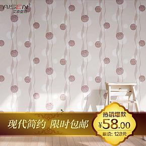 艾森壁纸 卧室墙纸 客厅背景墙纸 无纺布墙纸 卧室床头壁纸