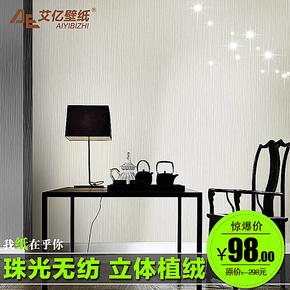 现代简约条纹立体无纺布壁纸 墙纸卧室客厅电视墙背景 纯素色满铺