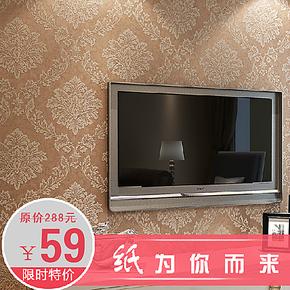 T旗威壁纸 欧式无纺布植绒大马士革墙纸 卧室客厅电视背景墙壁纸