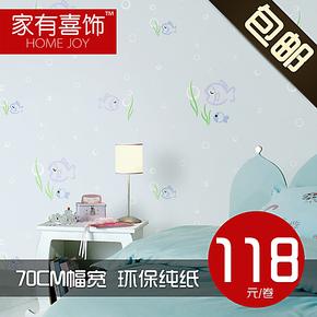 家有喜饰 温馨可爱蓝色儿童房卧室壁纸 环保纯纸墙纸 特价包邮