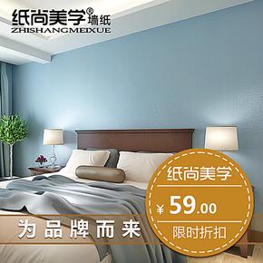 T纸尚美学 现代简约纯素色蓝色墙纸P18101 客厅卧室书房满铺壁纸
